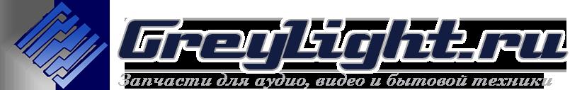 GreyLight- электронные компоненты